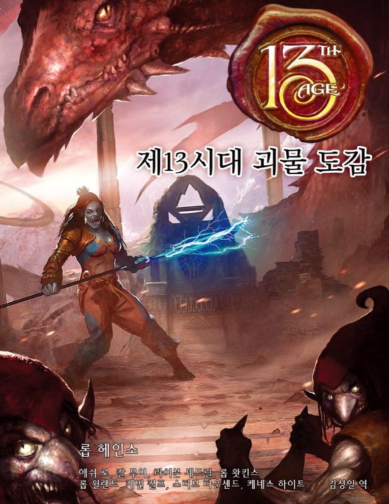 제13시대괴물도감표지1024