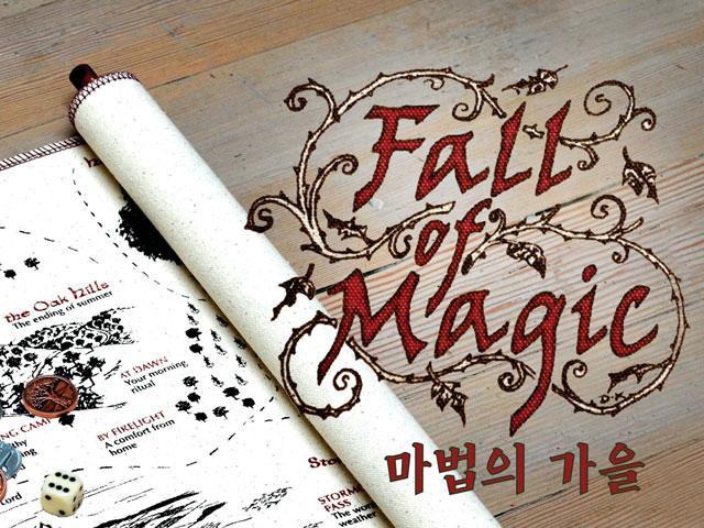 마법의 가을 텀블벅 프로젝트 진행중!